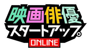 映画俳優スタートアップ・オンライン