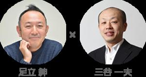 映画教養講座 対談:足立紳映画監督 × 三谷一夫(映画24区代表)