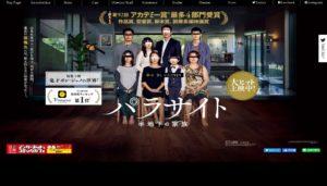 映画『パラサイト 半地下の家族』オフィシャルサイト