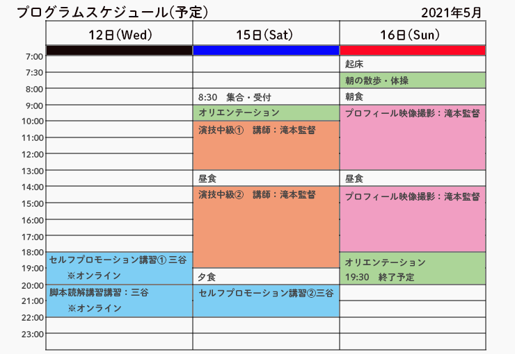 画俳優スタートアップ合宿 2021 (プロフィール映像撮影編) タイムスケジュール