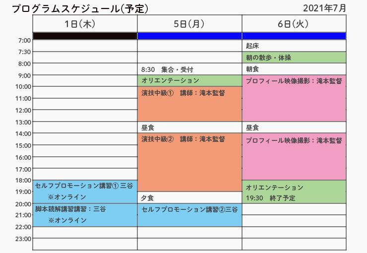 映画俳優スタートアップ合宿 2021 (プロフィール映像撮影編7月